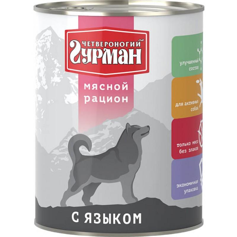 Влажный корм для собак Четвероногий Гурман Мясной рацион с языком 0,85 кг