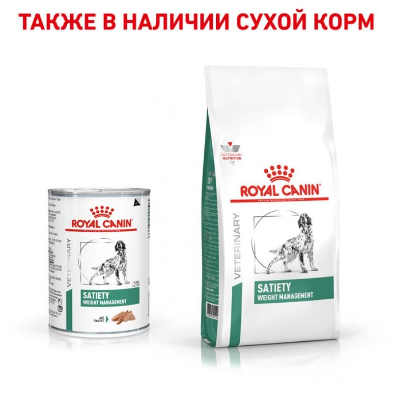 Влажный корм Royal Canin Satiety Weight Management диета для собак 0,41 кг