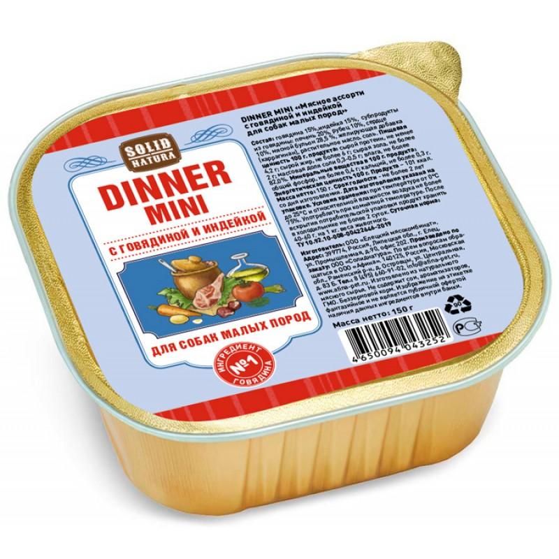 Влажный корм для собак Solid Natura Dinner Mini с говядиной и индейкой для маленьких пород 0,15 кг