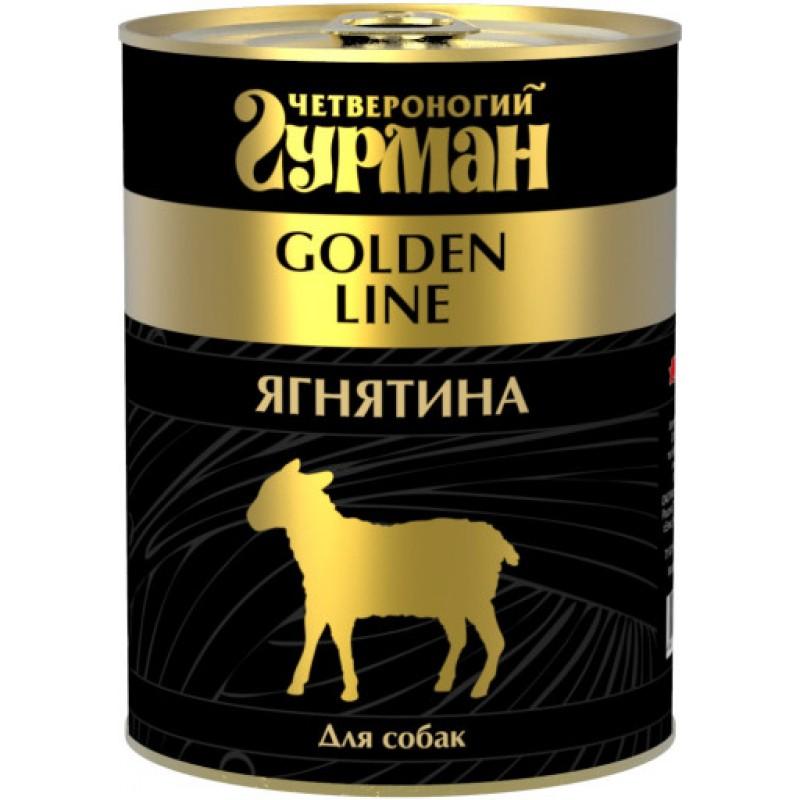Влажный корм для собак Четвероногий Гурман Golden line Ягнятина натуральная 0,34 кг