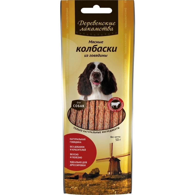 Лакомство для собак Деревенские Лакомства Мясные колбаски из говядины 0,045 кг
