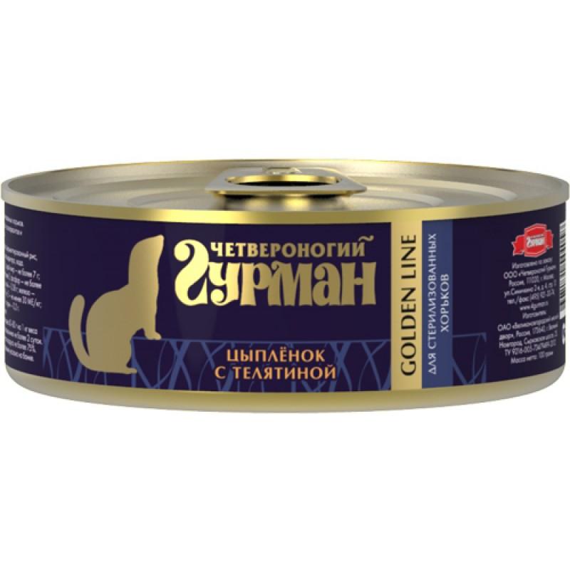 Влажный корм для хорьков Четвероногий Гурман Golden line Цыпленок с телятиной 0,1 кг