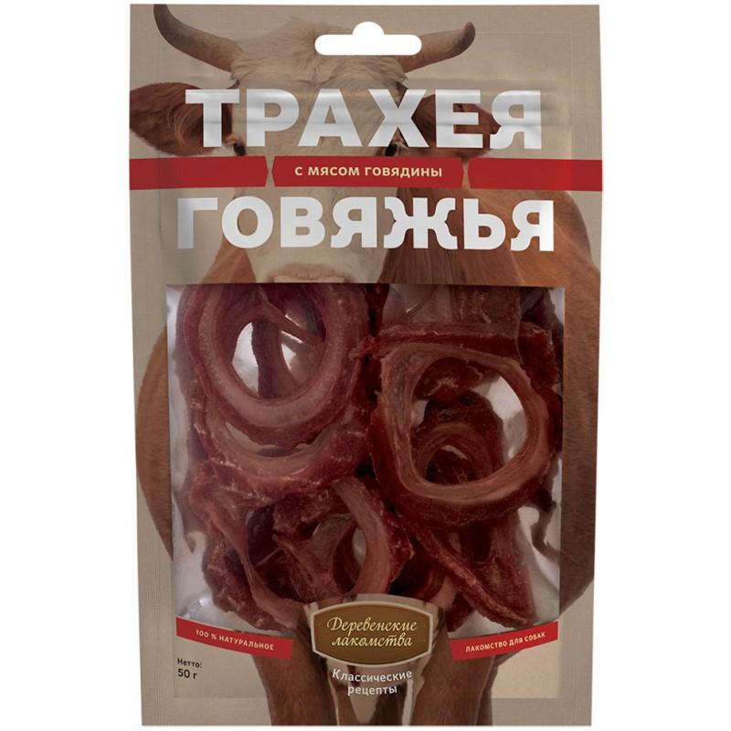 Лакомство для собак Деревенские Лакомства Трахея говяжья с мясом говядины 0,052 кг