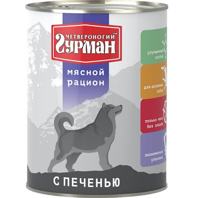 Влажный корм для собак Четвероногий Гурман Мясной рацион с печенью 0,85 кг