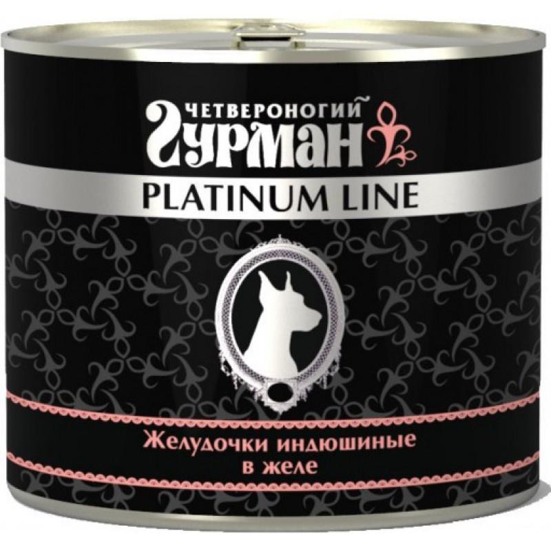 Влажный корм для собак Четвероногий Гурман Platinum line Желудочки индюшиные в желе 0,5 кг