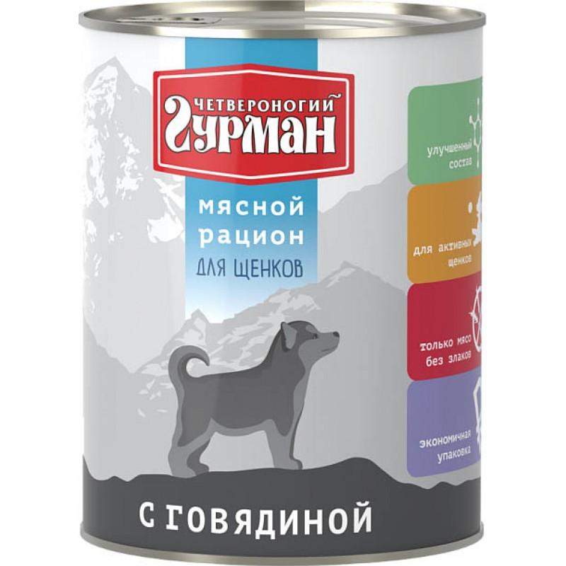 Влажный корм для щенков Четвероногий Гурман Мясной рацион 0,85 кг