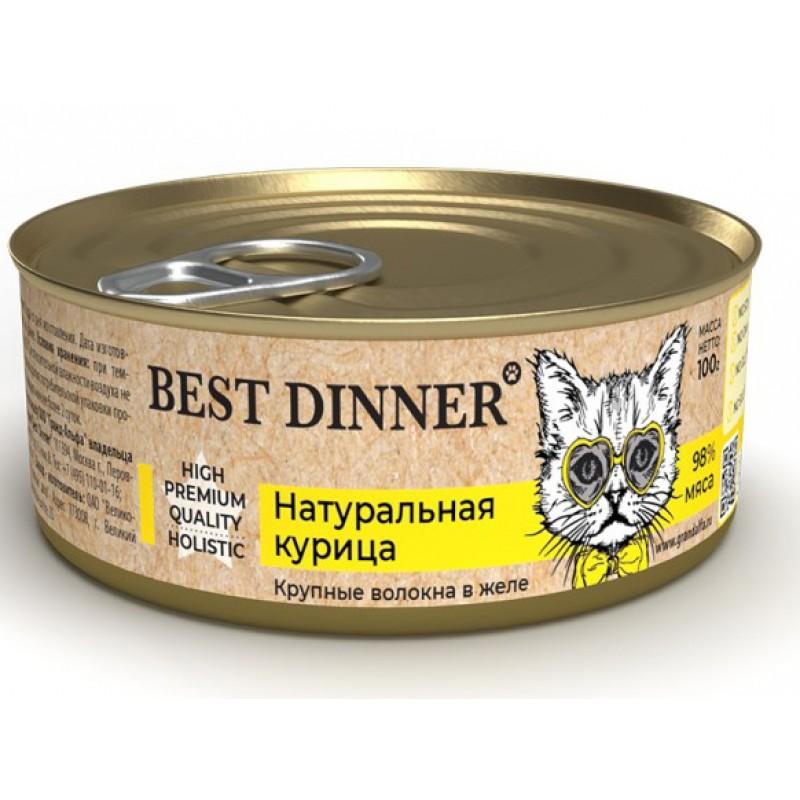 Влажный корм для кошек Best Dinner High Premium Натуральная курица 0,1 кг