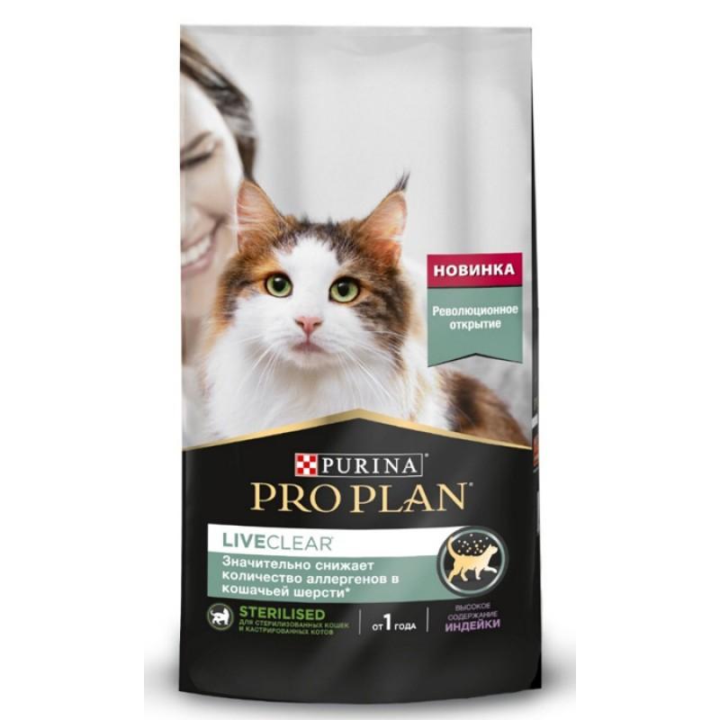 Сухой корм для кошек Purina Pro Plan LiveClear Sterilised с индейкой 1,4 кг
