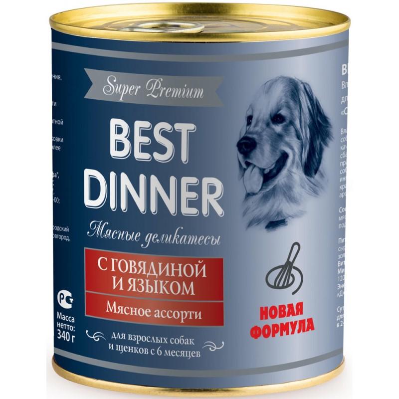 Влажный корм для собак Best Dinner Super Premium с говядиной и языком 0,34 кг