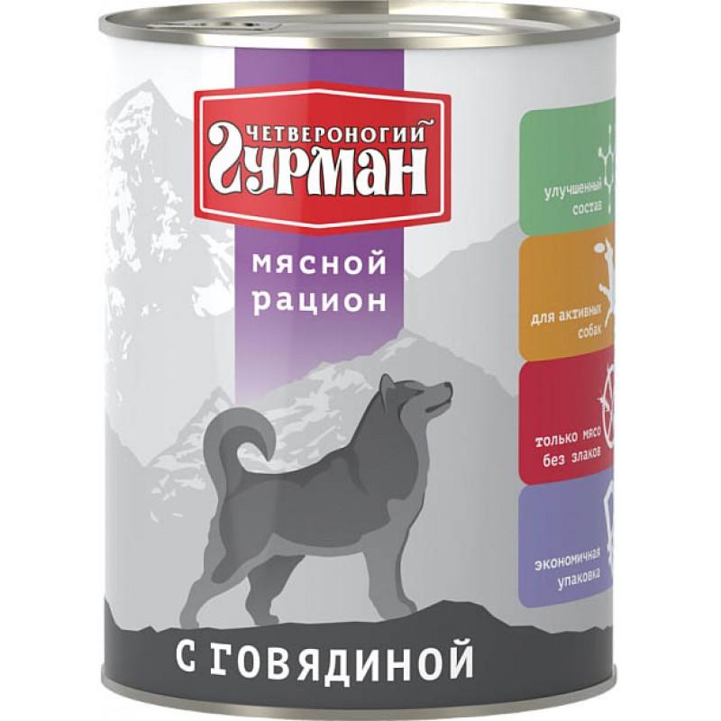 Влажный корм для собак Четвероногий Гурман Мясной рацион с говядиной 0,85 кг