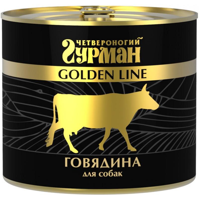 Влажный корм для собак Четвероногий Гурман Golden line Говядина натуральная 0,525 кг