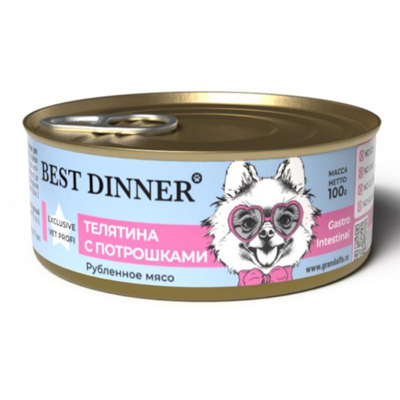 Влажный корм для собак Best Dinner Exclusive Gastro Intestinal Телятина с потрошками 0,1 кг