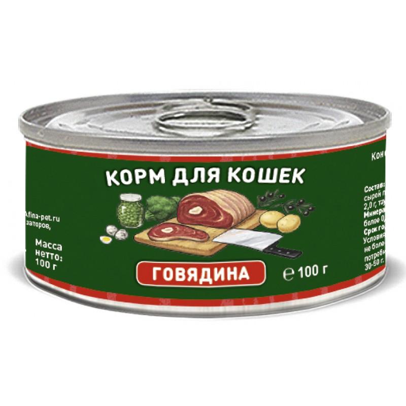 Влажный корм для кошек Solid Natura Holistic Говядина 0,1 кг