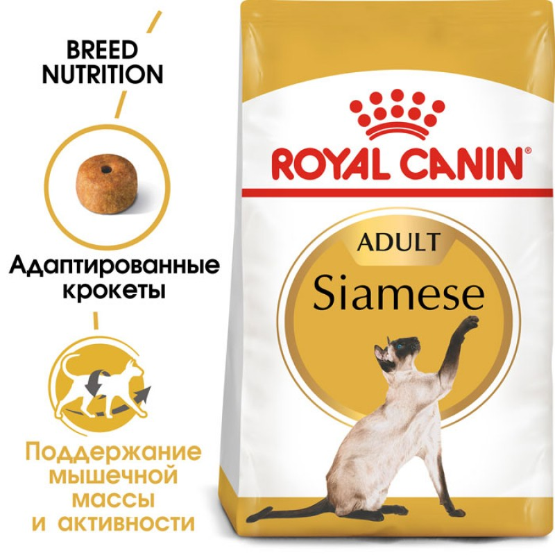 Сухой корм для кошек Royal Canin Siamese 38 Adult 2 кг
