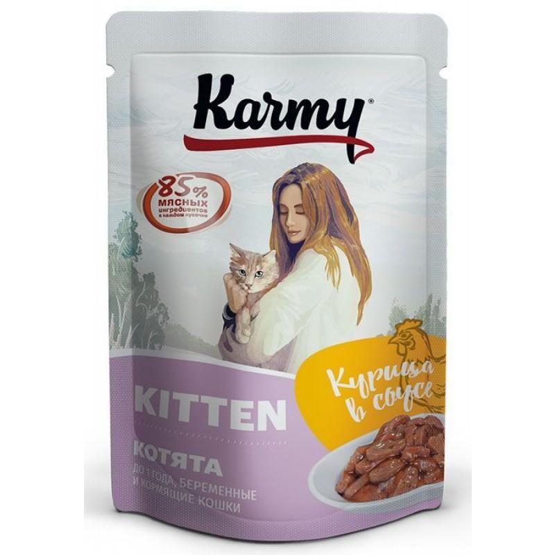 Влажный корм для котят Karmy Kitten Курица в соусе 0,08 кг