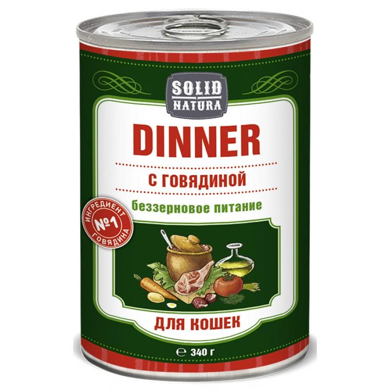 Влажный корм для кошек Solid Natura Dinner Говядина 0,34 кг