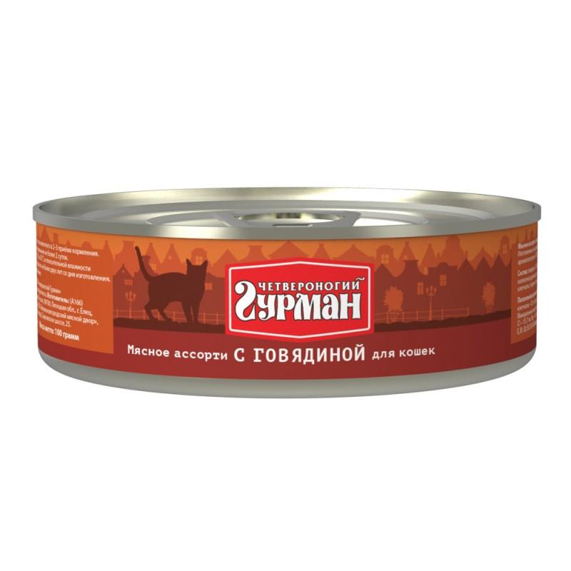 Влажный корм для кошек Четвероногий Гурман Мясное ассорти с говядиной 0,1 кг