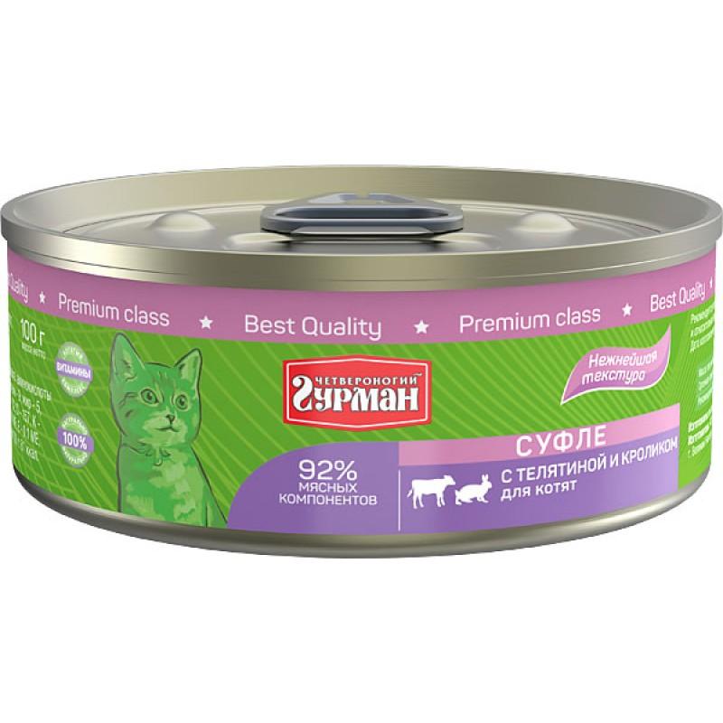 Влажный корм для котят Четвероногий Гурман Суфле с телятиной и кроликом 0,1 кг