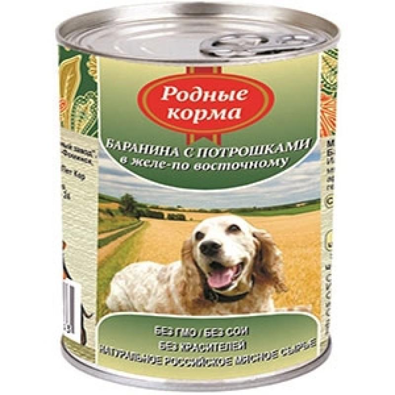 Влажный корм для собак Родные Корма Баранина с потрошками в желе по-восточному 0,41 кг