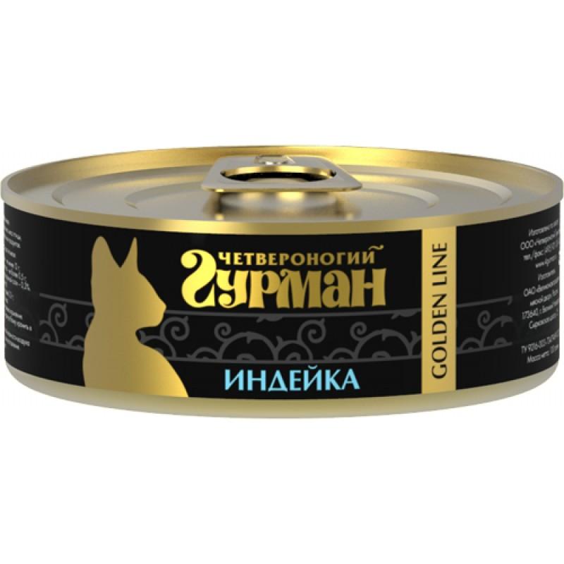 Влажный корм для кошек Четвероногий Гурман Golden line Индейка натуральная 0,1 кг