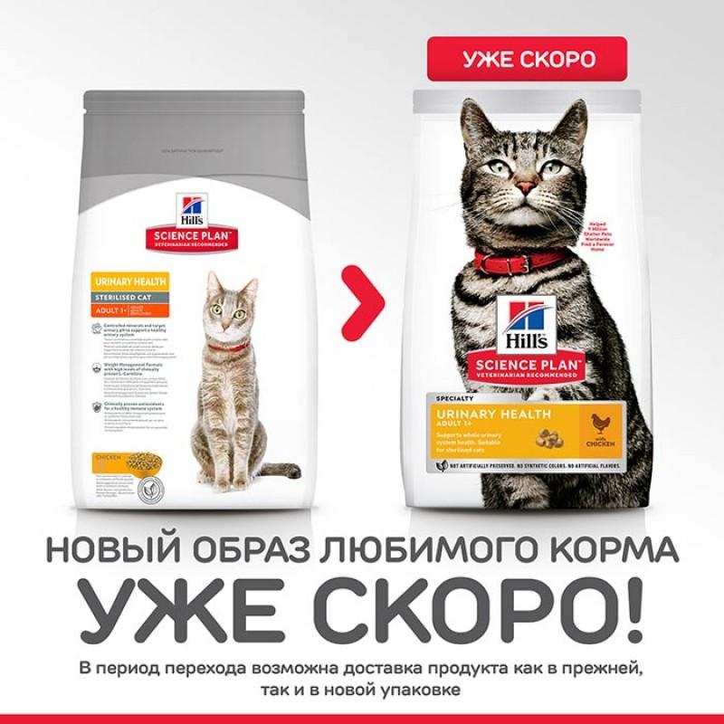 Сухой корм для кошек Hills Urinary Sterilised 1,5 кг