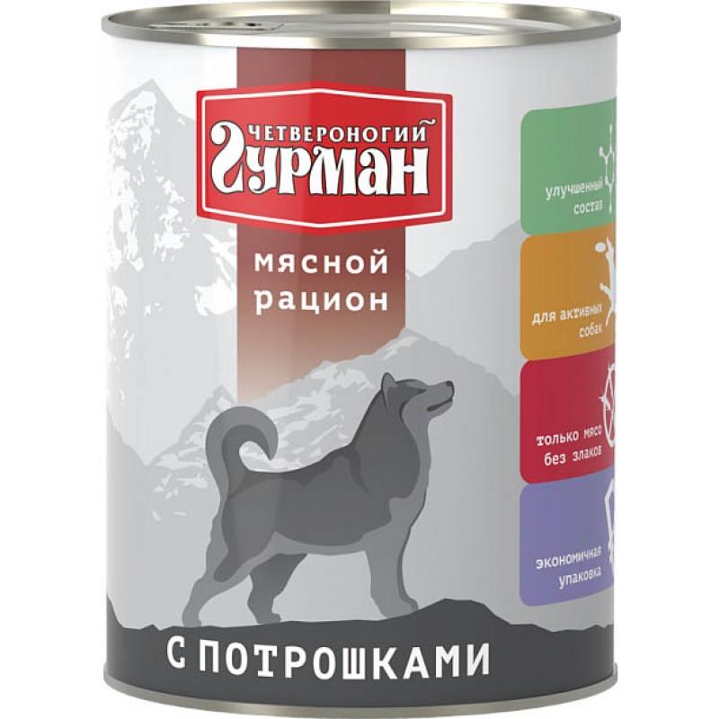 Влажный корм для собак Четвероногий Гурман Мясной рацион с потрошками 0,85 кг