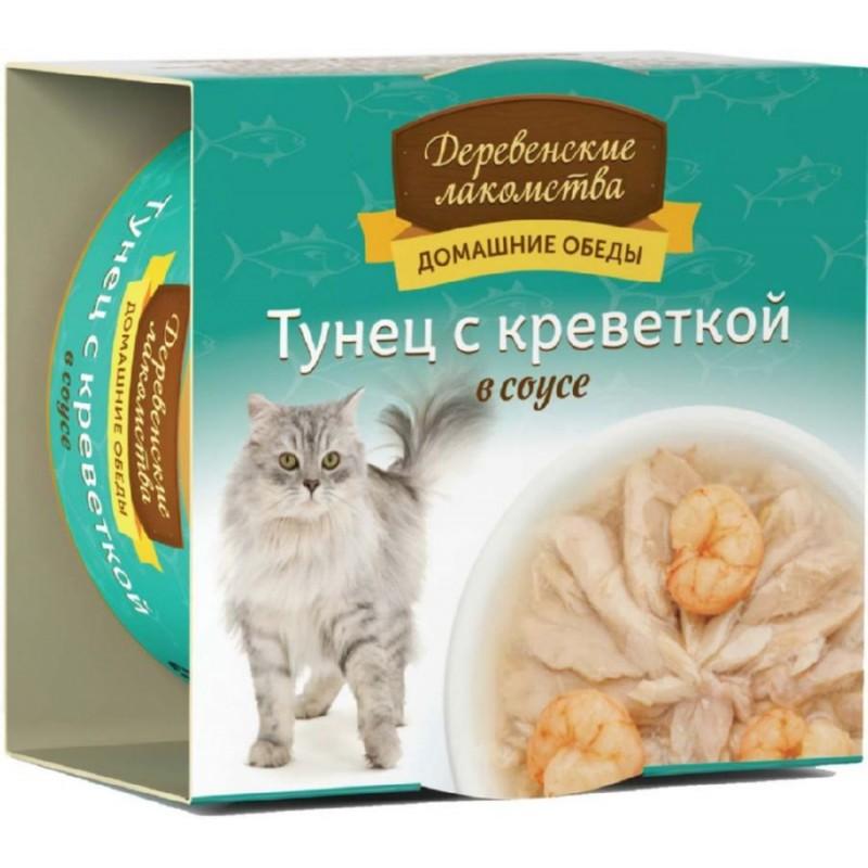 Влажный корм для кошек Деревенские Лакомства Тунец с креветкой в соусе 0,08 кг