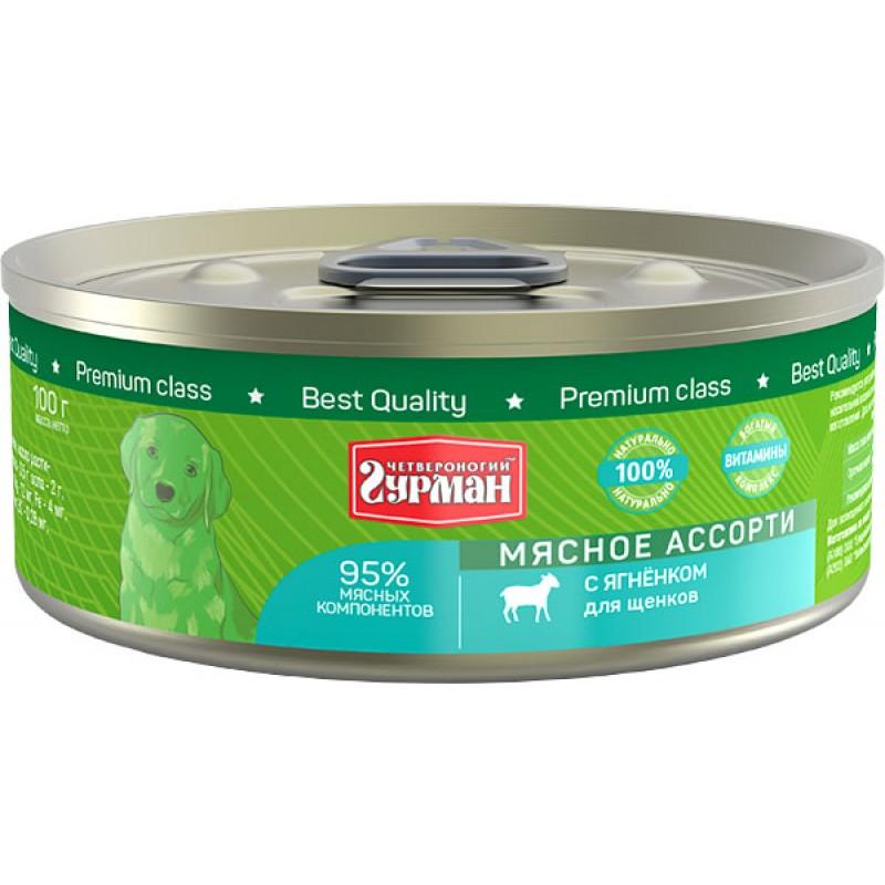 Влажный корм для щенков Четвероногий Гурман Мясное ассорти с ягнёнком 0,1 кг