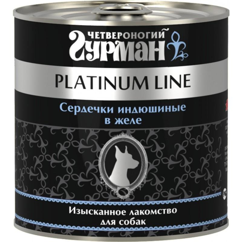 Влажный корм для собак Четвероногий Гурман Platinum line Сердечки индюшиные в желе 0,24 кг