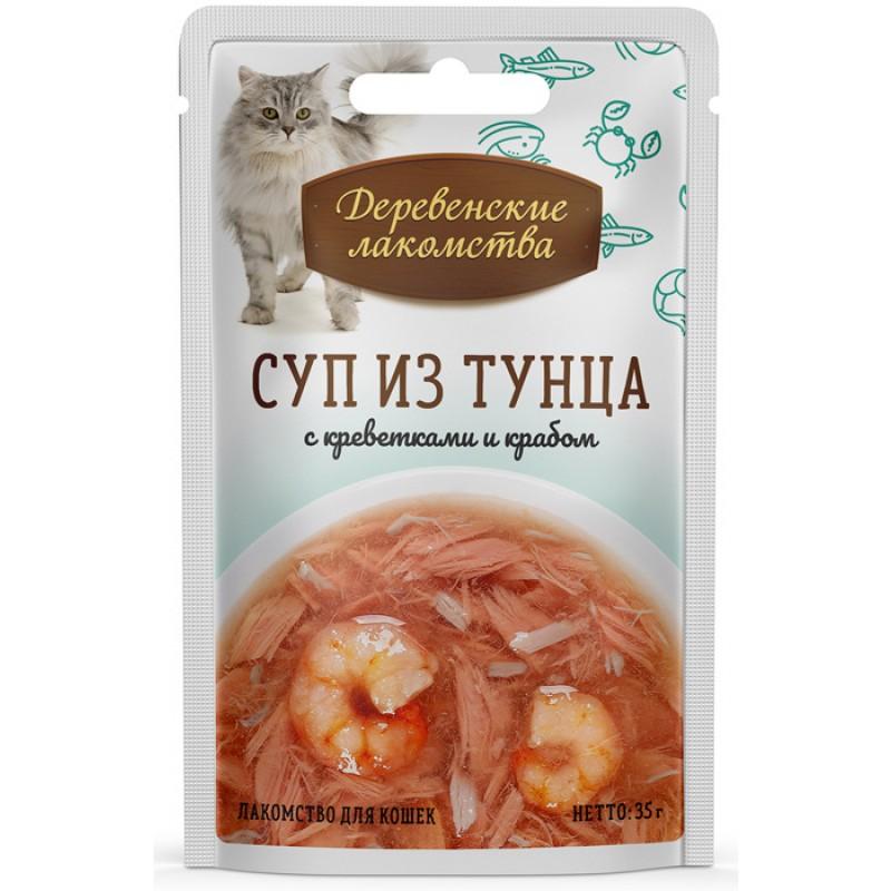 Влажный корм для кошек Деревенские Лакомства Суп из тунца с креветками и крабом 0,035 кг