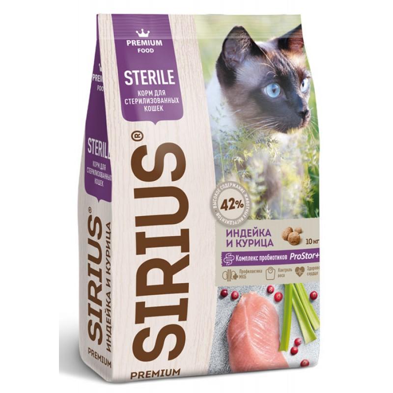 Сухой корм для кошек Sirius для стерилизованных с индейкой и курицей 10 кг