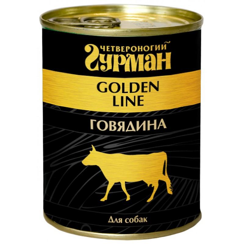 Влажный корм для собак Четвероногий Гурман Golden line Говядина натуральная 0,34 кг