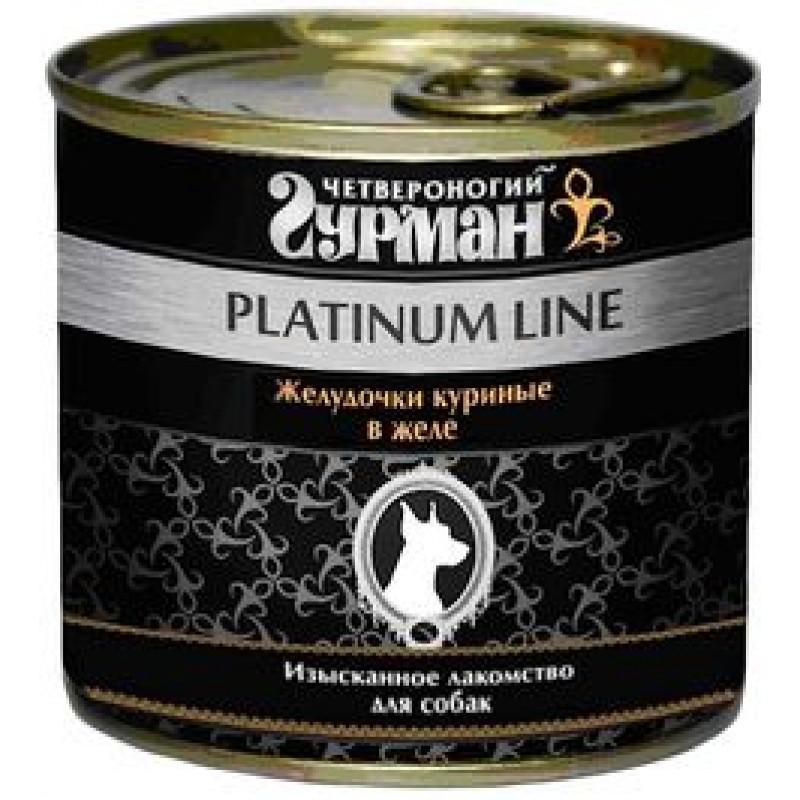 Влажный корм для собак Четвероногий Гурман Platinum line Желудочки куриные в желе 0,24 кг