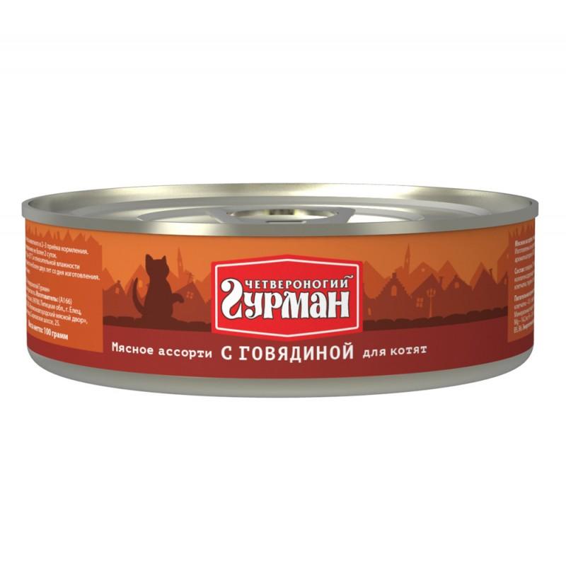 Влажный корм для котят Четвероногий Гурман Мясное ассорти с говядиной 0,1 кг
