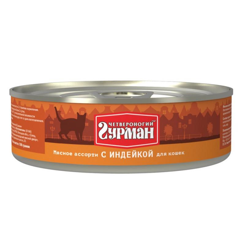 Влажный корм для кошек Четвероногий Гурман Мясное ассорти с индейкой 0,1 кг