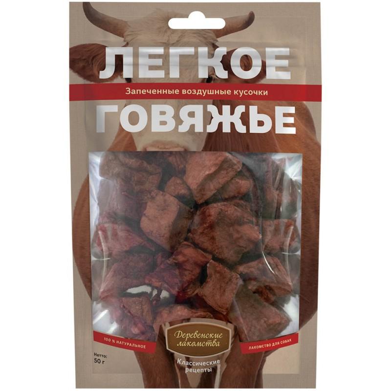 Лакомство для собак Деревенские Лакомства Легкое говяжье 0,05 кг