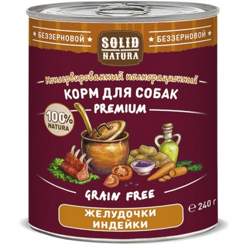 Влажный корм для собак Solid Natura Premium Желудочки индейки 0,24 кг