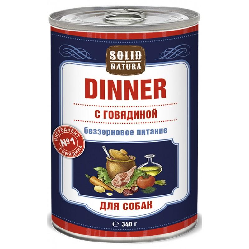 Влажный корм для собак Solid Natura Dinner Говядина 0,34 кг
