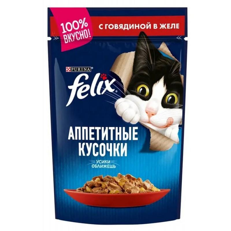 Влажный корм для кошек Felix кусочки в желе с говядиной пауч 0,085 кг