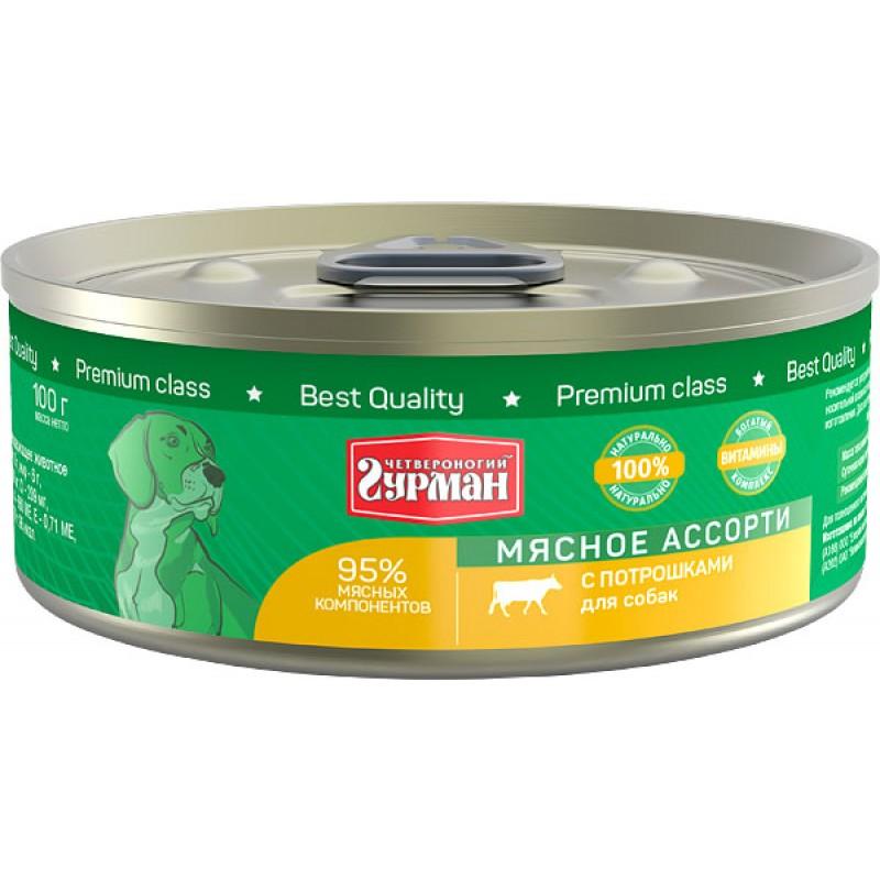 Влажный корм для собак Четвероногий Гурман Мясное ассорти с потрошками 0,1 кг