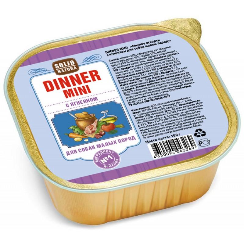 Влажный корм для собак Solid Natura Dinner Mini с ягненком для маленьких пород 0,15 кг