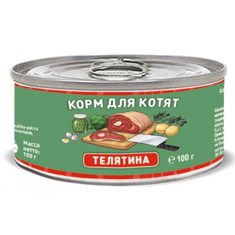 Влажный корм для котят Solid Natura Holistic Телятина 0,1 кг