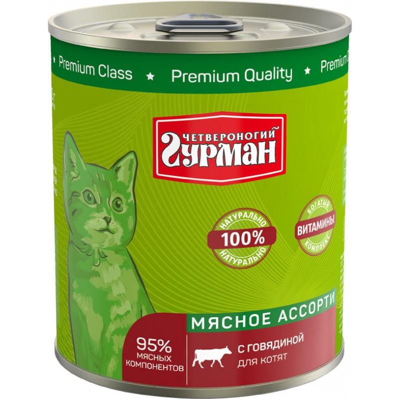 Влажный корм для котят Четвероногий Гурман Мясное ассорти с говядиной 0,34 кг