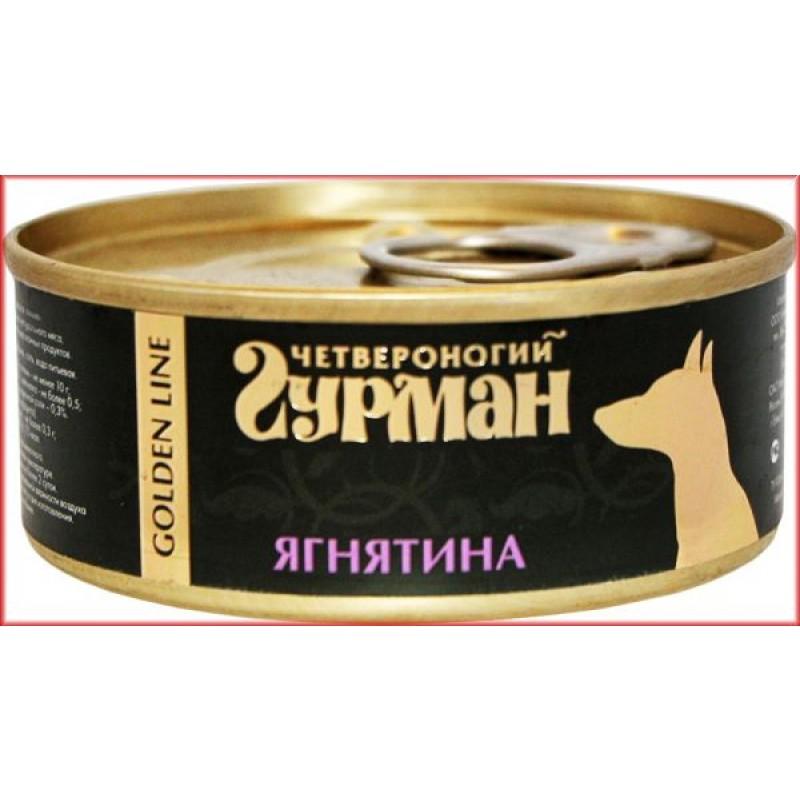 Влажный корм для собак Четвероногий Гурман Golden line Ягнятина натуральная 0,1 кг