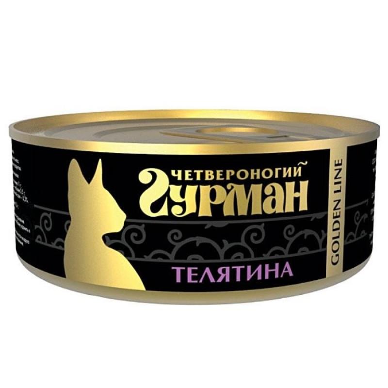Влажный корм для кошек Четвероногий Гурман Golden line Телятина натуральная 0,1 кг