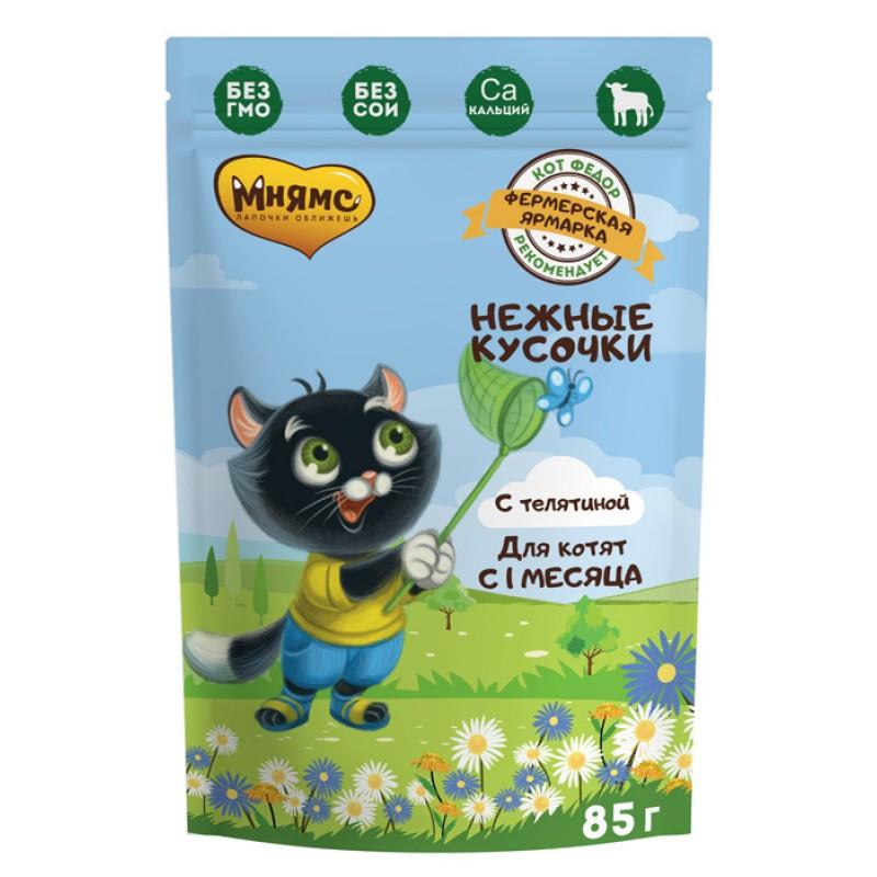 Влажный корм для котят Мнямс Нежные кусочки с телятиной