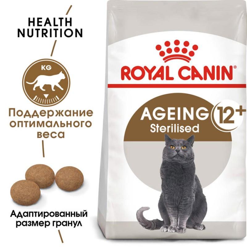 Сухой корм для кошек Royal Canin Ageing Sterilised 12+ 4 кг