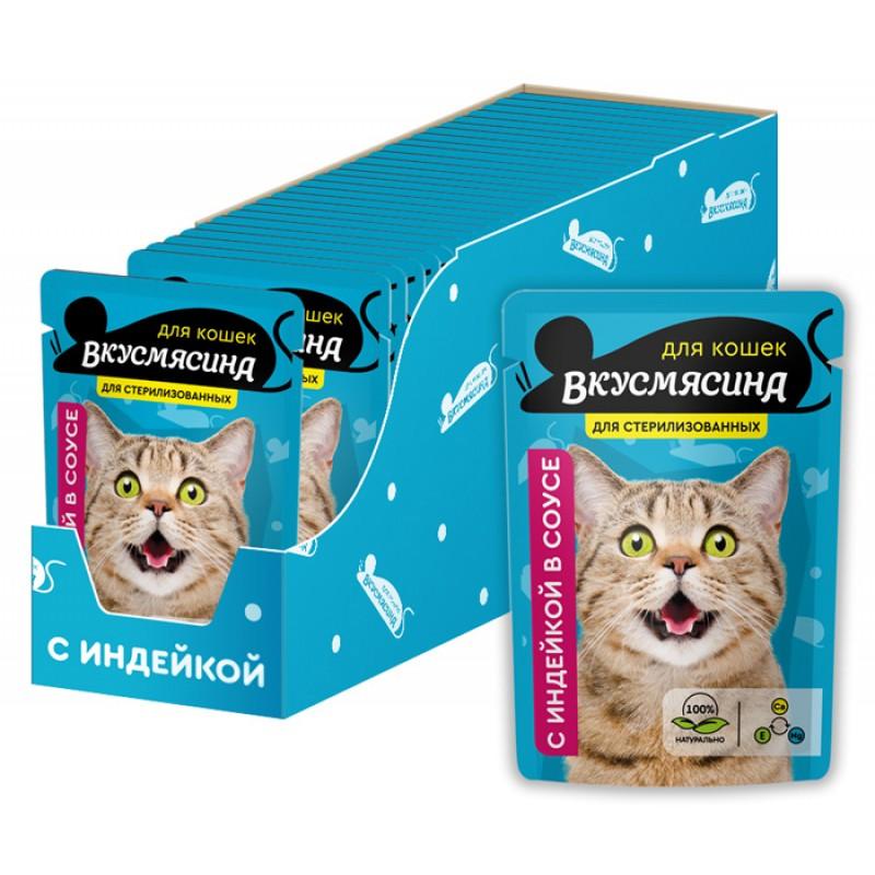 Влажный корм для кошек Вкусмясина Кусочки с индейкой в соусе для стерилизованных 0,085 кг