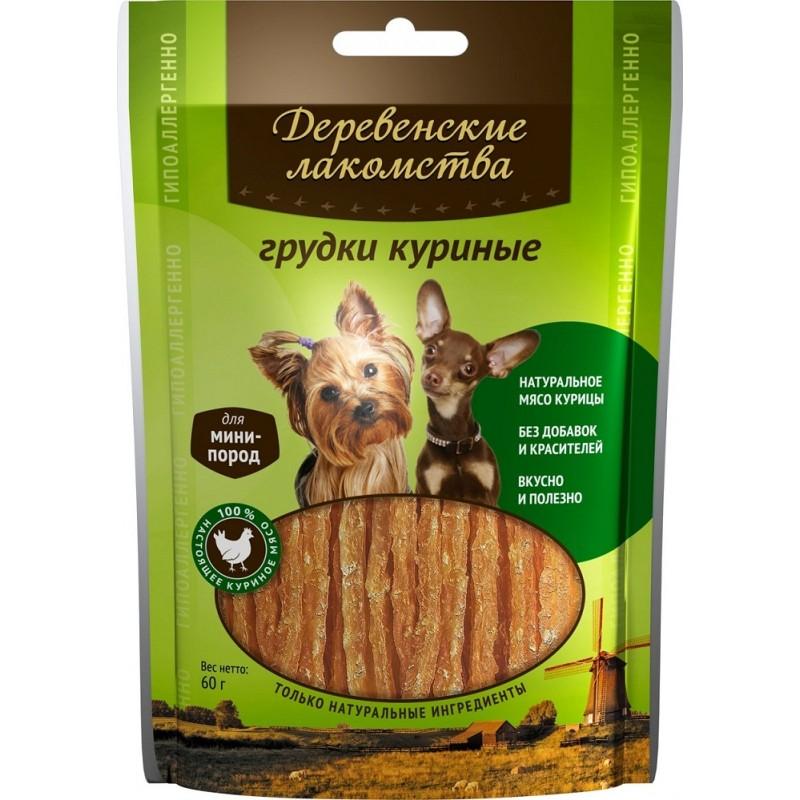 Лакомство для собак маленьких пород Деревенские Лакомства Грудки куриные 0,055 кг
