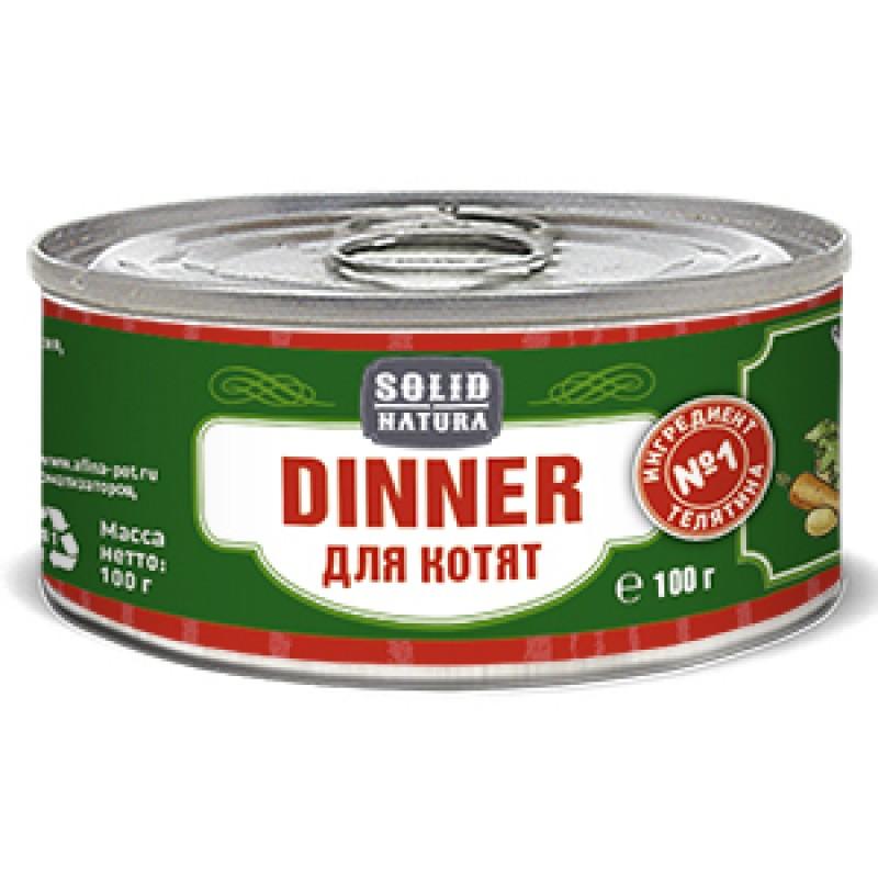 Влажный корм для котят Solid Natura Dinner Телятина 0,1 кг